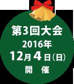 第3回大会2016年12月4日開催