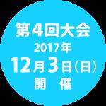 第4回大会2017年12月3日開催