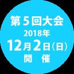 第5回大会2018年12月2日開催