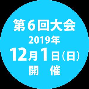 第6回大会2019年12月1日開催