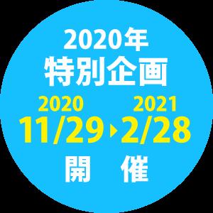 2020年特別開催2020.11.29〜2021.2.28開催