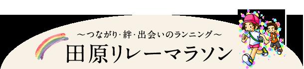 田原リレーマラソン | つながり・絆・出会いのランニング