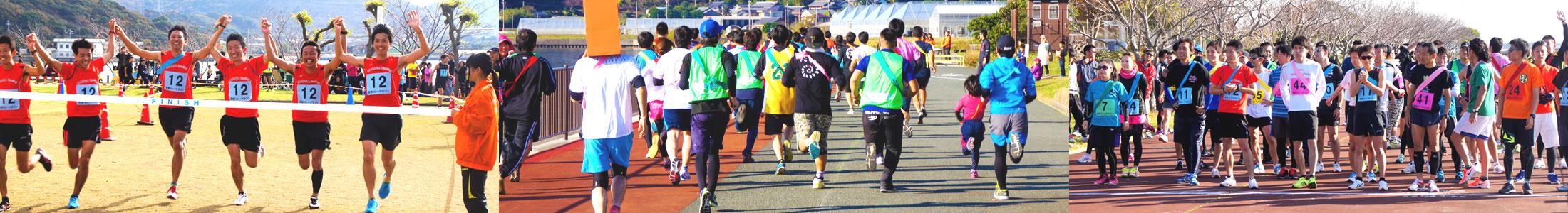 田原リレーマラソン